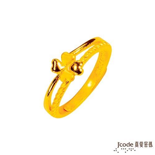 j'code真愛密碼 幸運相伴黃金戒指現貨+預購
