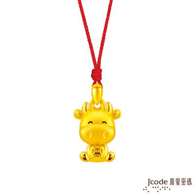 J'code真愛密碼金飾  牛轉錢坤黃金墜子-立體硬金款 送項鍊 (9.8折)
