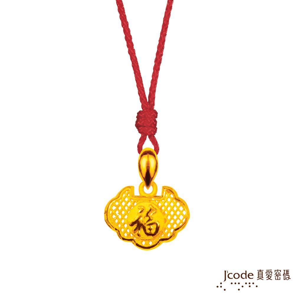 j'code真愛密碼金飾 平安福氣鎖黃金墜子-小 送項鍊