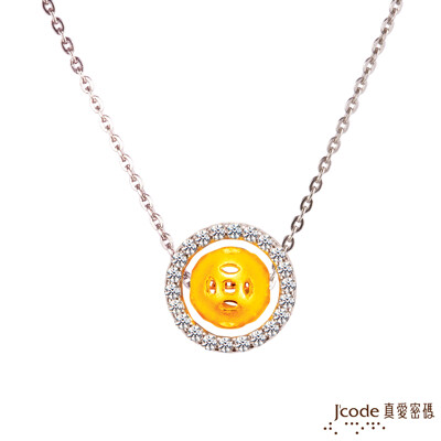 J'code真愛密碼金飾 滾滾錢來黃金/純銀項鍊 (9.8折)