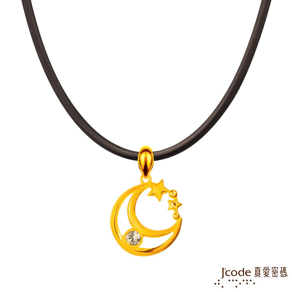 j'code真愛密碼金飾 夢想家黃金/水晶墜子 送項鍊