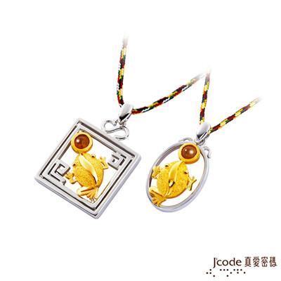 J'code真愛密碼金飾  咬錢金蟾黃金/純銀成對墜子 送項鍊 (9.8折)