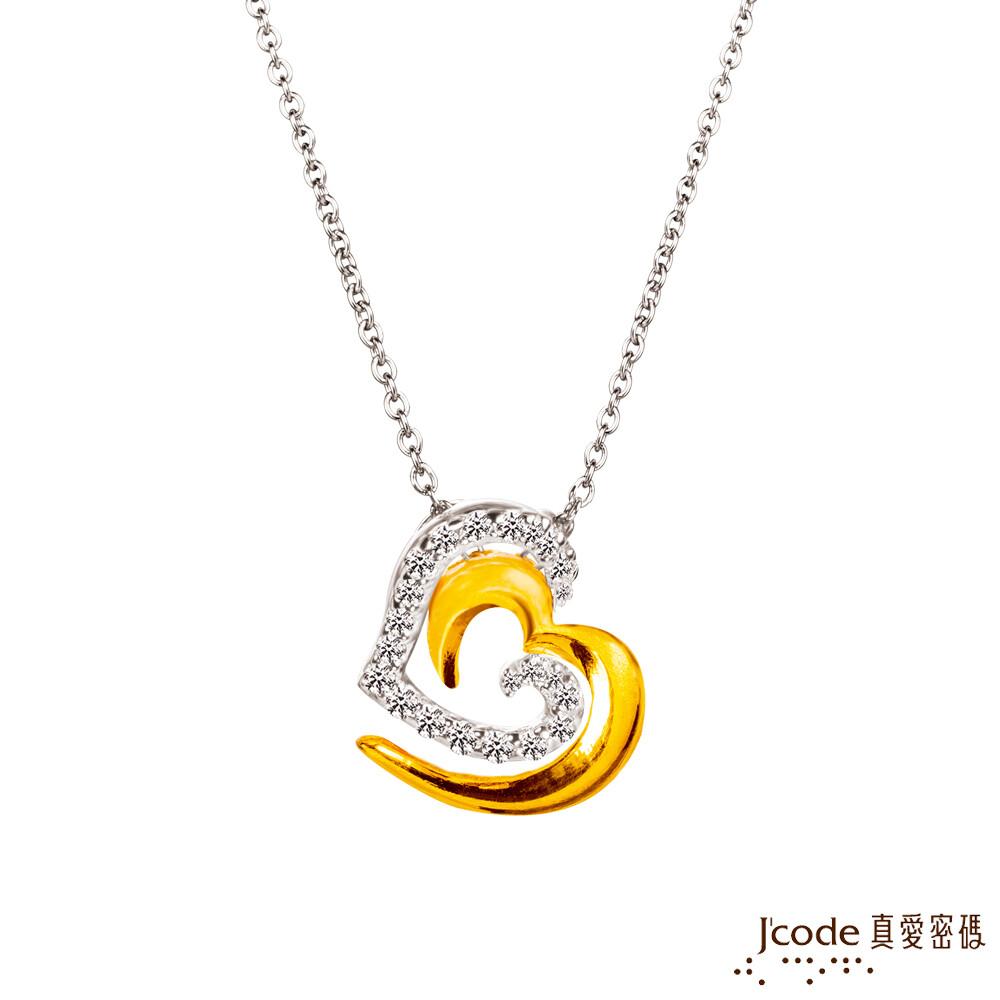 j'code真愛密碼金飾 心交織黃金/純銀墜子 送項鍊