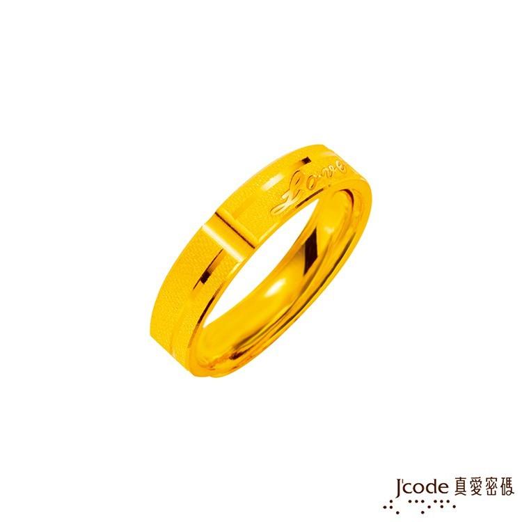 j'code真愛密碼 愛到永恆黃金女戒指現貨+預購