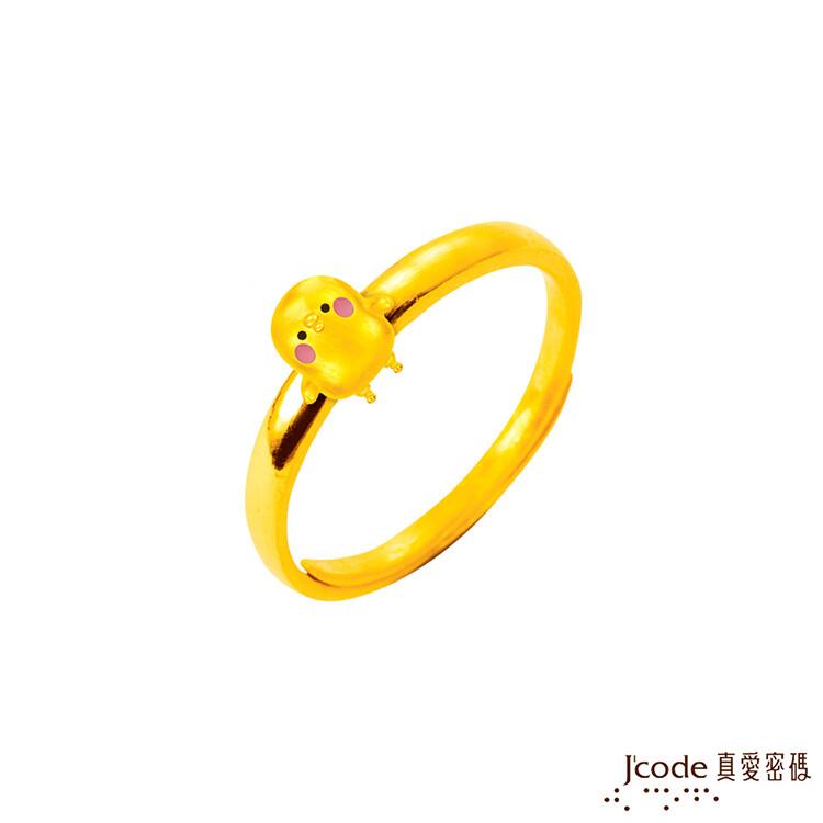 j'code真愛密碼金飾 卡娜赫拉的小動物-開心p助黃金戒指
