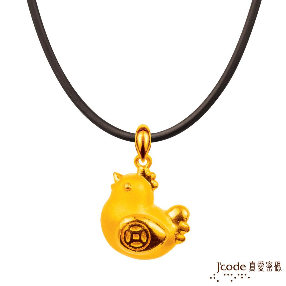 j'code真愛密碼金飾 富貴招貴人-雞 黃金墜子 送項鍊