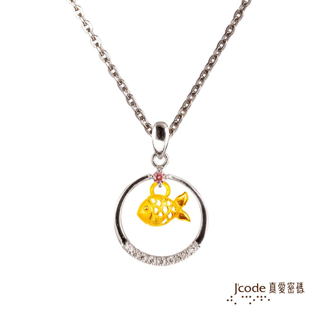 j'code真愛密碼金飾 發財魚黃金/純銀墜子 送項鍊