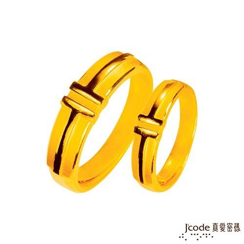 j'code真愛密碼 最美的約定黃金成對戒指現貨+預購