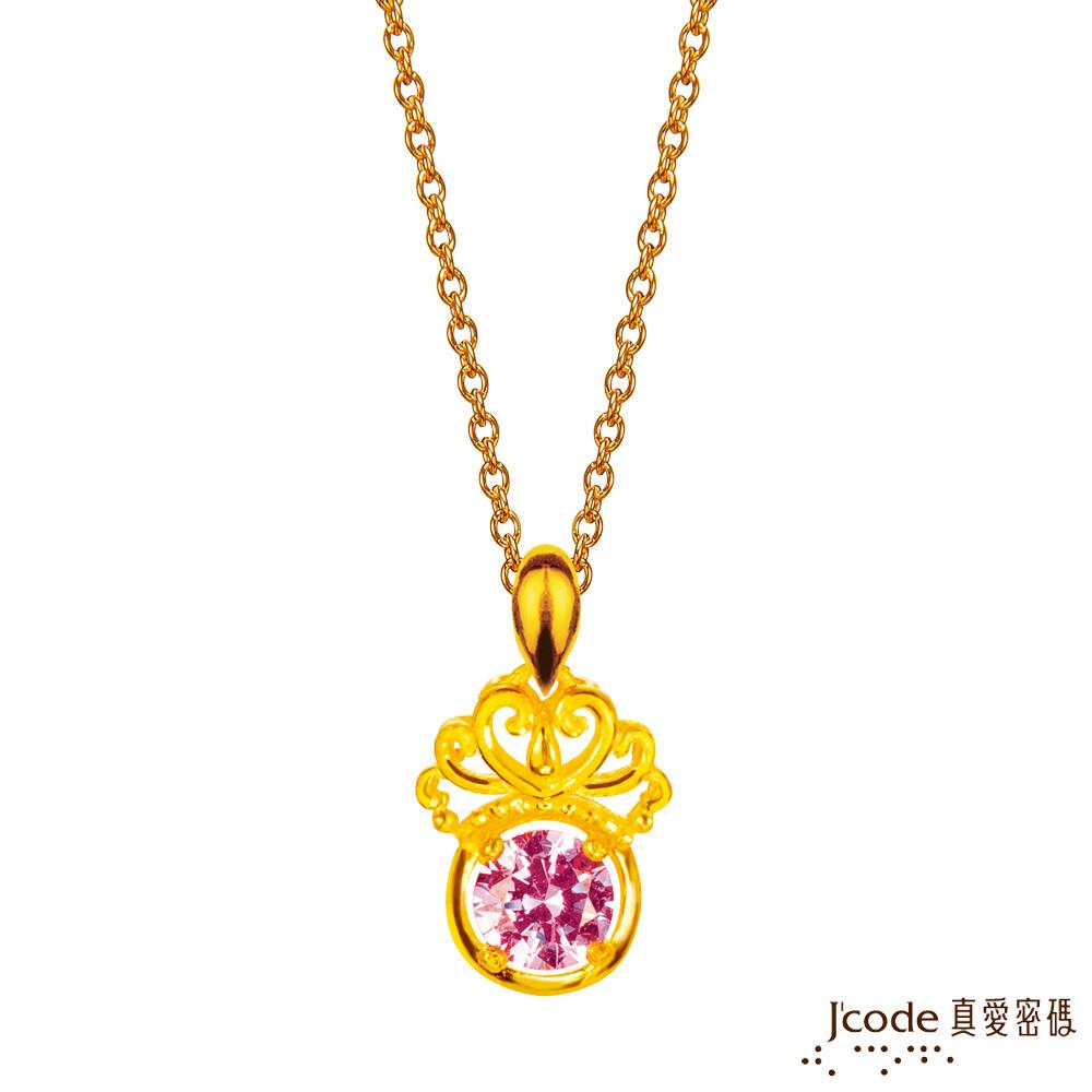 j'code真愛密碼金飾 幸福小公主黃金/水晶墜子 送項鍊