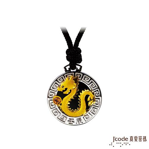 j'code真愛密碼金飾 聚財祥龍黃金/純銀/水晶中國繩項鍊
