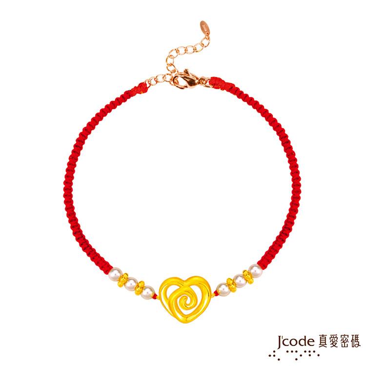 j'code真愛密碼金飾 真愛-心璇黃金/珍珠紅繩編織手鍊