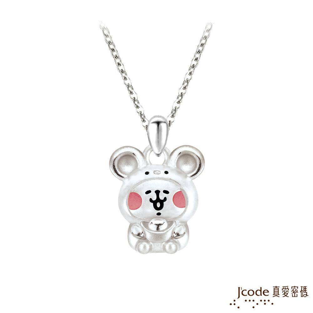 j'code真愛密碼金飾 卡娜赫拉的小動物-元寶鼠粉紅兔兔純銀墜子 送項鍊