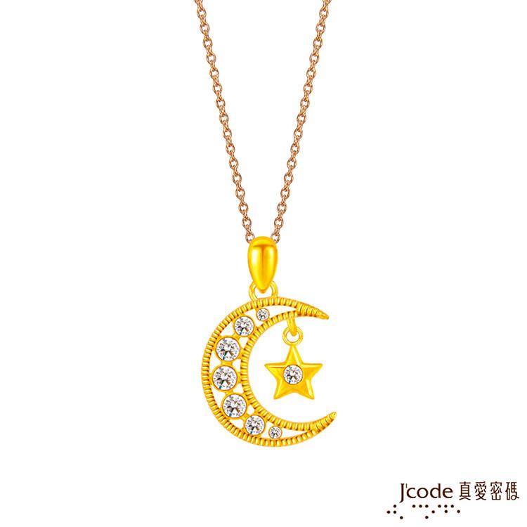 j'code真愛密碼金飾  披星戴月黃金墜子 送項鍊