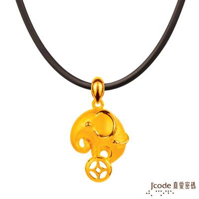 J'code真愛密碼金飾 象錢進黃金墜子 送項鍊 (9.8折)