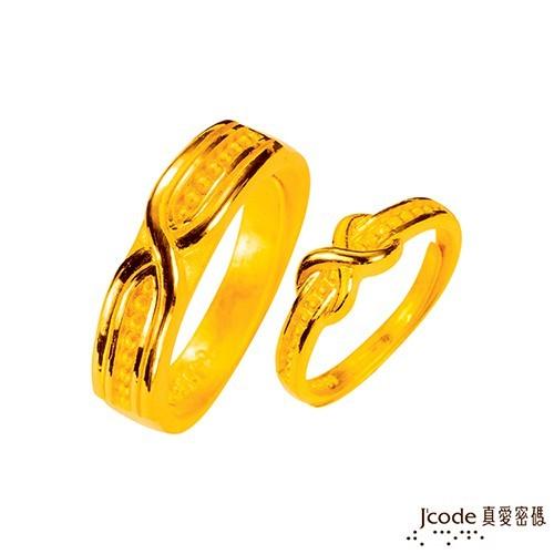 j'code真愛密碼 遇見愛黃金成對戒指現貨+預購