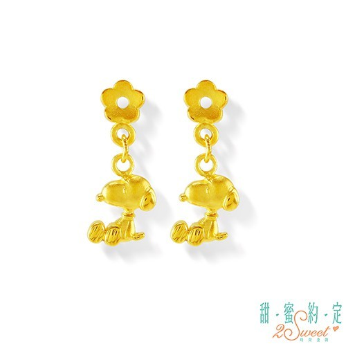 甜蜜約定2sweet 花漾年華snoopy黃金耳環現貨+預購