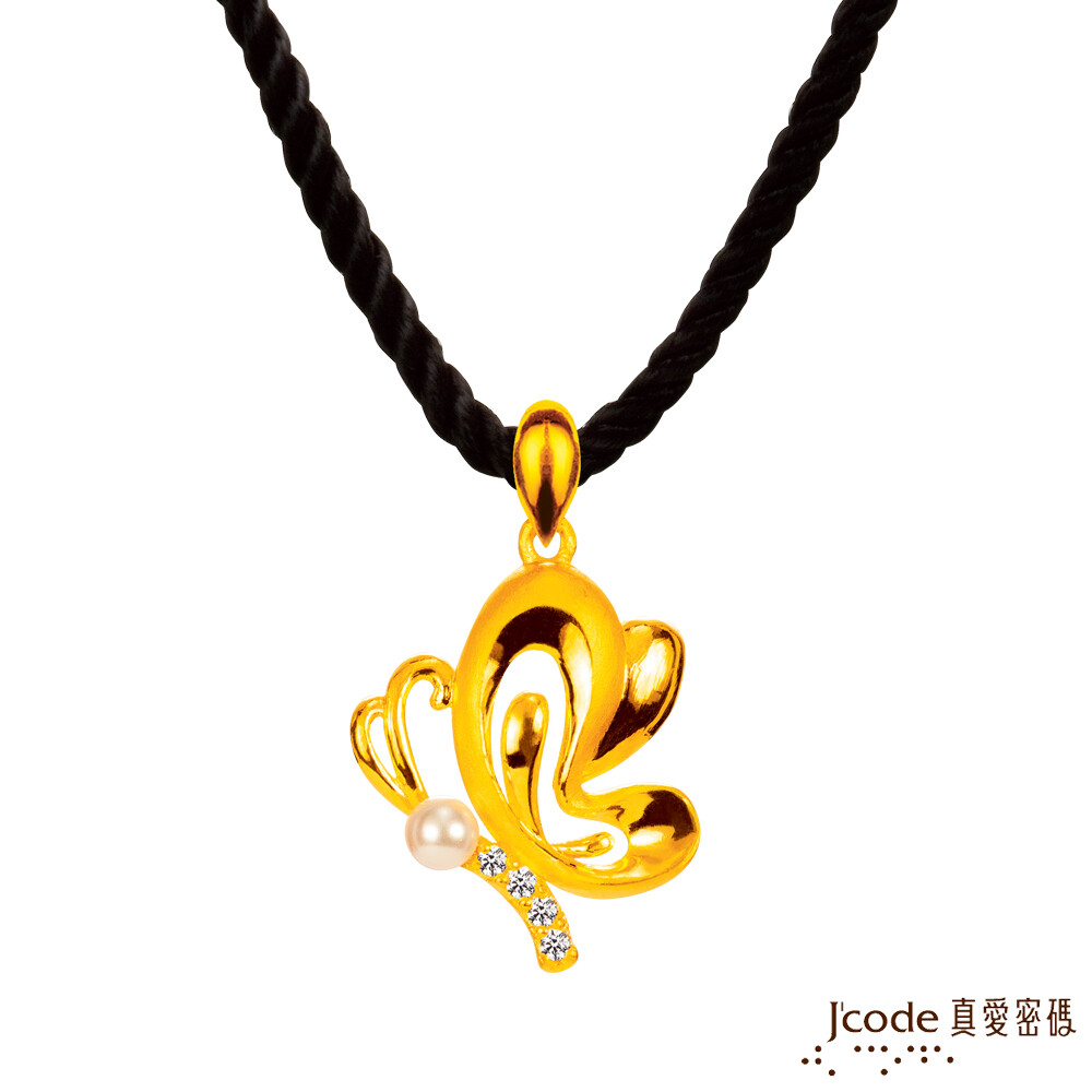 j'code真愛密碼金飾 珍鑽蝶戀黃金/水晶珍珠墜子 送項鍊
