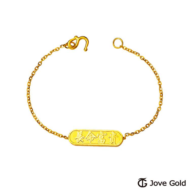 jove gold 漾金飾 長命富貴彌月黃金手鍊