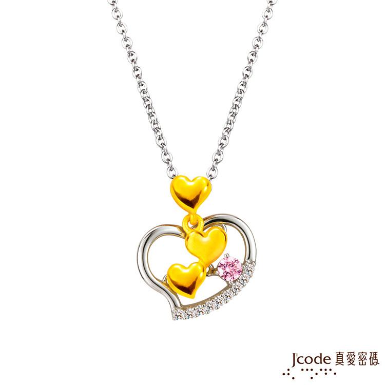 j'code真愛密碼金飾 愛不嫌多黃金/純銀墜子 送項鍊