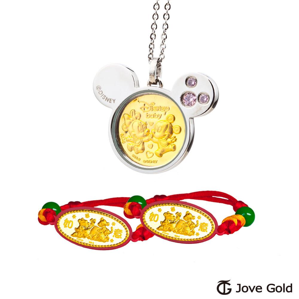 disney迪士尼系列金飾 三件式黃金彌月禮盒-天生一對(粉)+維尼款