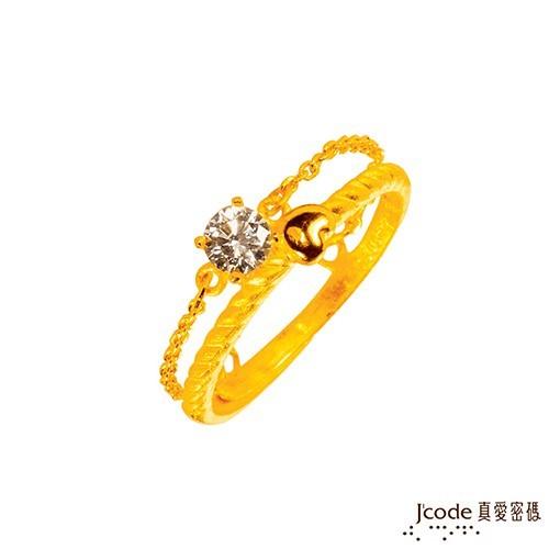 j'code真愛密碼 致給最愛黃金戒指-半鍊款現貨+預購