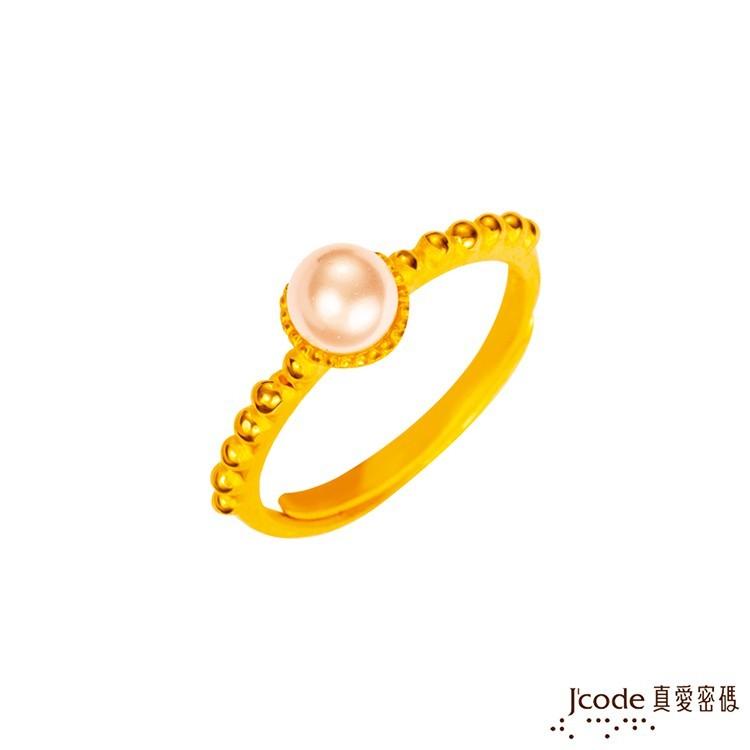 j'code真愛密碼 珍情黃金/天然珍珠戒指現貨+預購