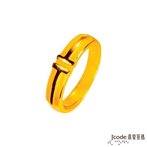 j'code真愛密碼 最美的約定黃金女戒指現貨+預購