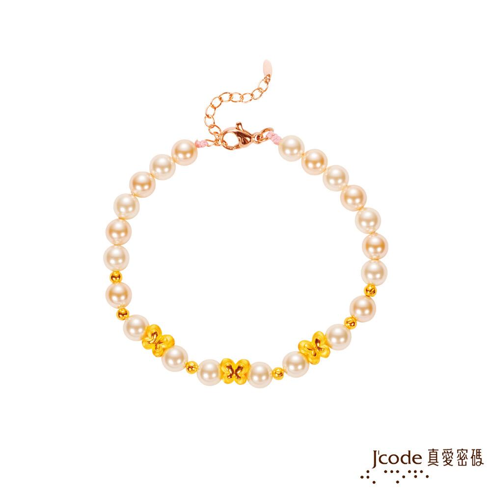 j'code真愛密碼金飾 芬芳蝴蝶黃金/珍珠手鍊