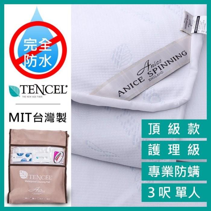 護理級 天絲床包式保潔墊/3呎專利認證dintex專業防螨(100%防水透濕透氣)