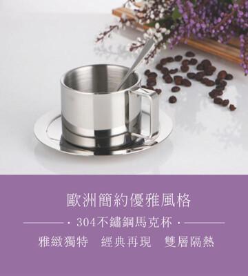 (歐式) 不鏽鋼馬克杯 環保 精緻多用杯 304馬克杯 精緻馬克杯  精美304杯 不鏽鋼杯 (2.8折)