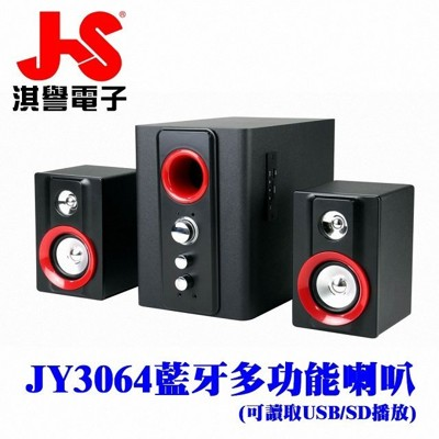 【JS淇譽電子】 微風之音三件式藍牙無線喇叭 (JY3064) (9.1折)