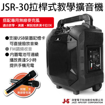 【JS淇譽電子】室內/戶外 拉桿式教學擴音機 JSR-30 (6.8折)
