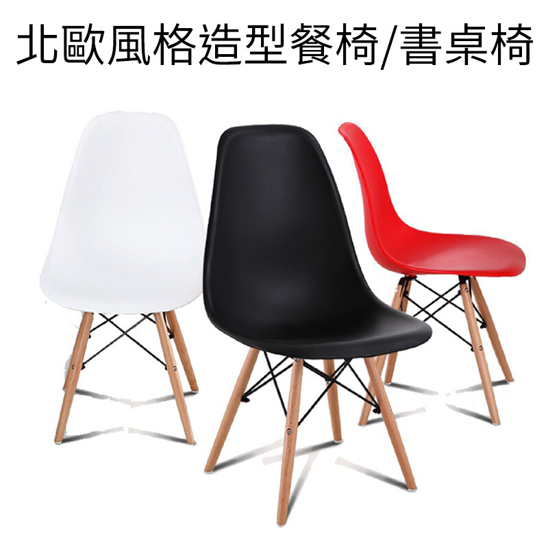 復刻版歐式風格造型椅