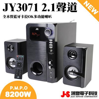 【JS淇譽電子】JY3071 2.1聲道全木質藍芽卡拉OK多功能喇叭 (9.1折)