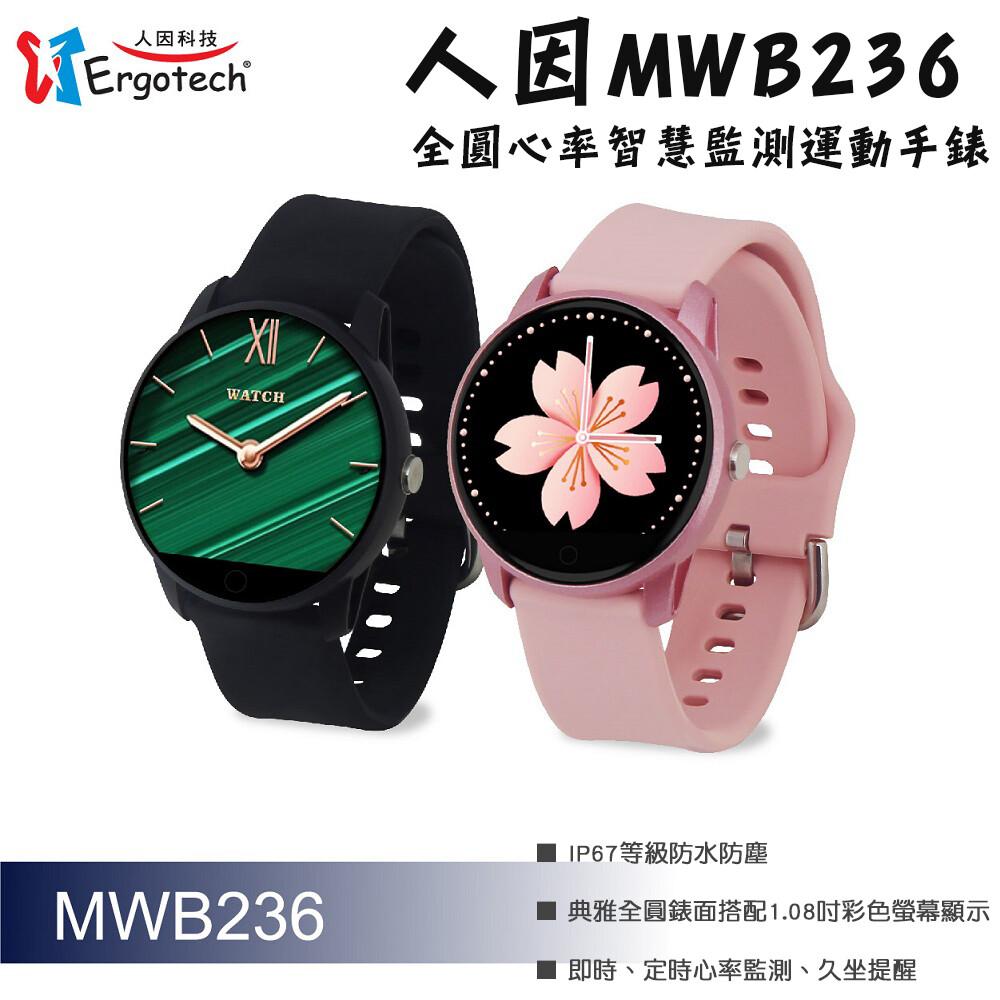人因 ergolink mwb236 全圓心率智慧監測運動手錶 智慧手環 智能手環