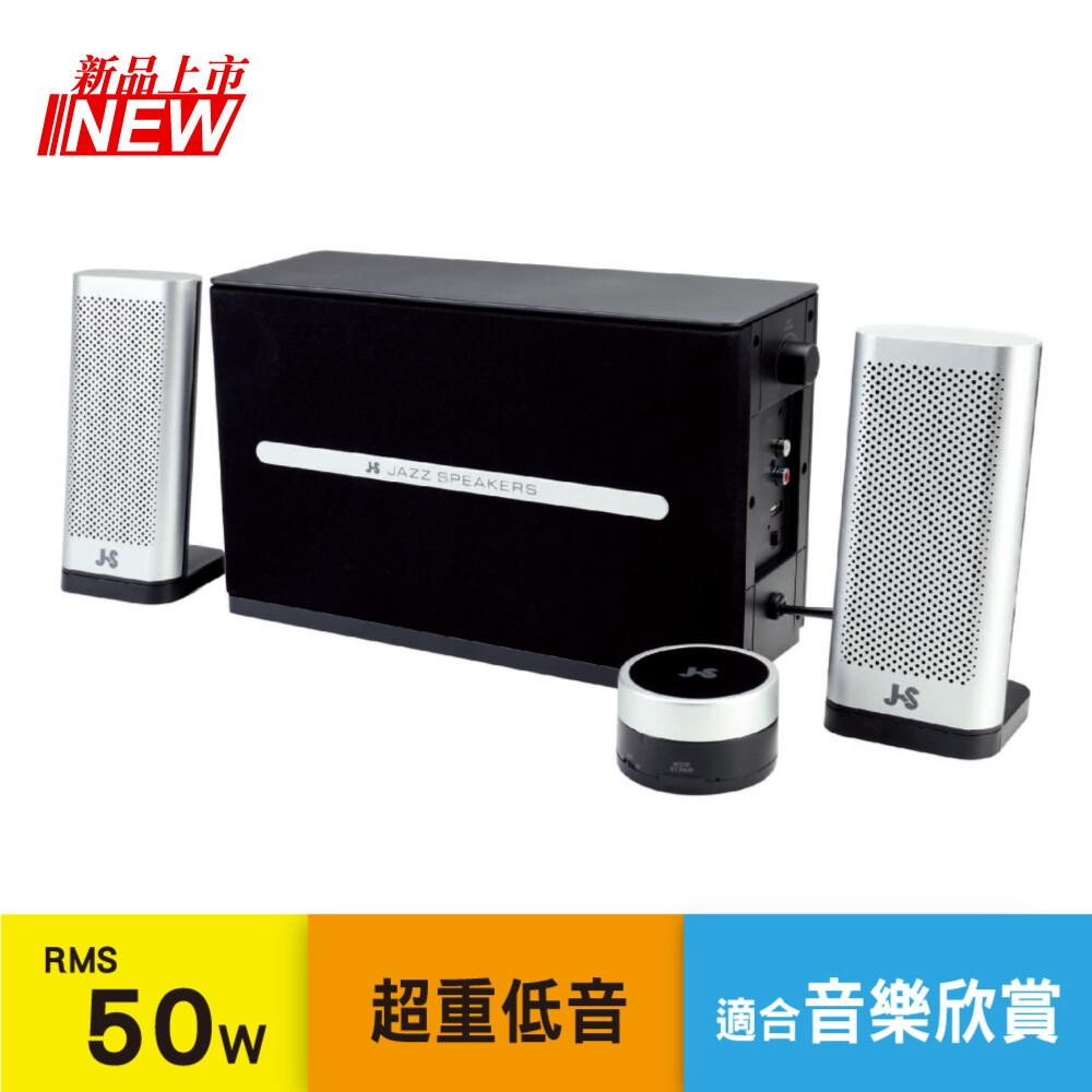 js 淇譽電子jy3088 2.1聲道重低音藍牙喇叭