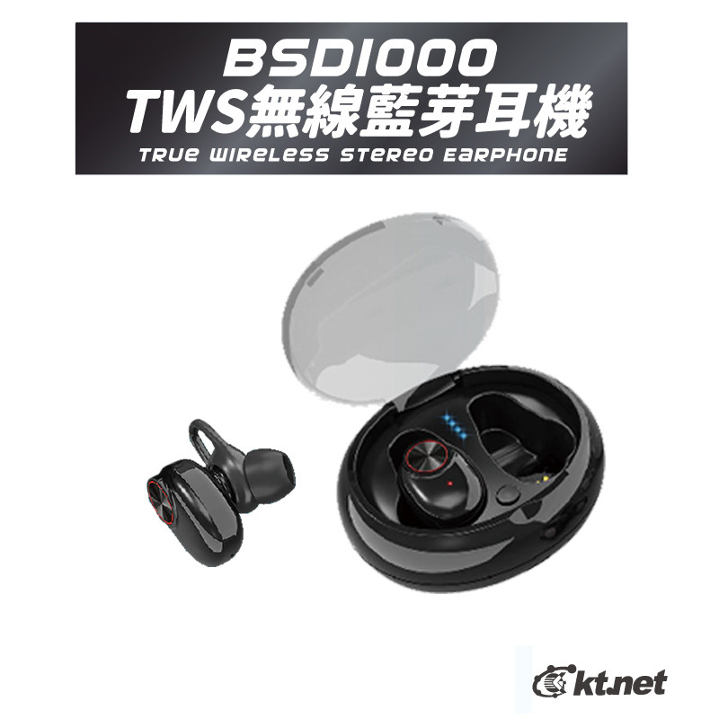 ktnet bsd1000 迷你無線雙耳藍芽耳機