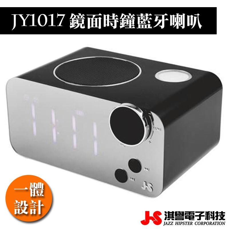 js淇譽電子 jy1017鏡面時鐘藍牙喇叭