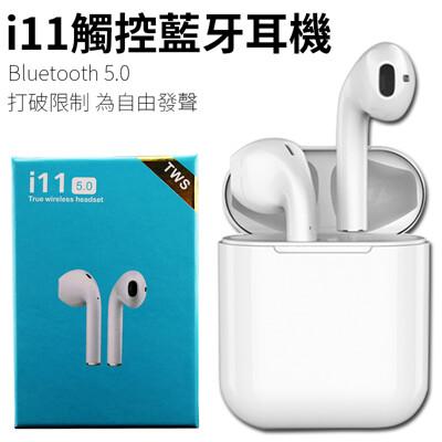 i11 TWS 5.0對耳立體聲藍牙耳機  觸摸 真無線藍牙 磁吸快充充電艙 (4.8折)