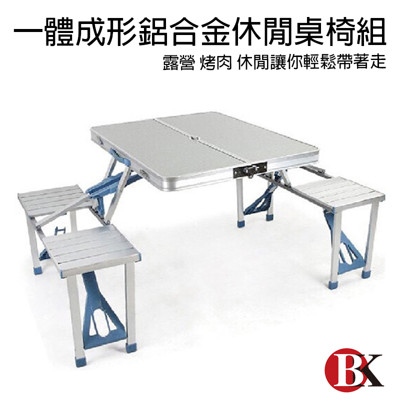 一體成形休閒桌椅 露營 烤肉 鋁合金摺疊桌 (6.6折)