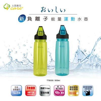 人因康元 TT8000新負離子能量運動水壺 (5.5折)