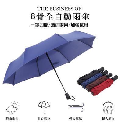 8骨全自動開收摺疊傘 遮陽傘 晴雨傘 雨傘 自動開收傘 自動傘 抗UV 抗強風 防紫外線 (5.1折)