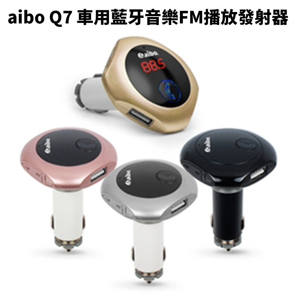 aibo q7 車用藍牙音樂fm播放發射器