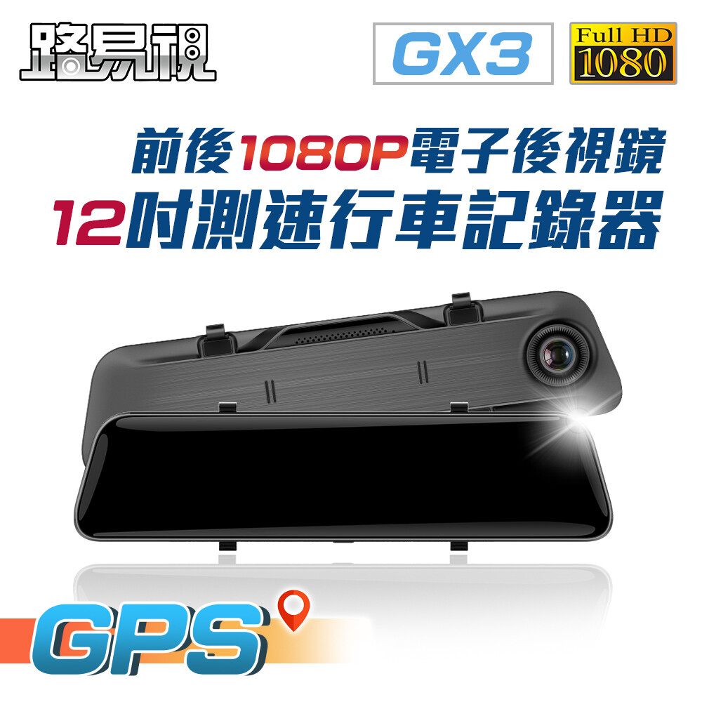 路易視gx3 12吋 gps 行車記錄器 前後鏡1080p 流媒體 電子後視鏡(贈32g記憶卡)