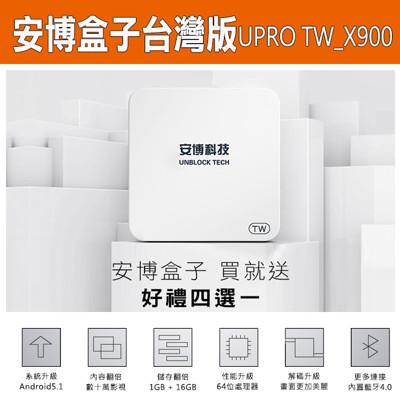 安博盒子PRO UPRO TW台灣版藍芽智慧電視盒 贈送好禮四選一 (9.1折)