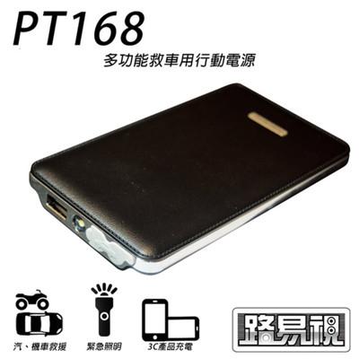 任e行pt-168 多功能救車用行動電源 (8折)