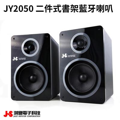 【JS 淇譽電子】 JY2050 藍牙無線立體聲喇叭 (8.5折)