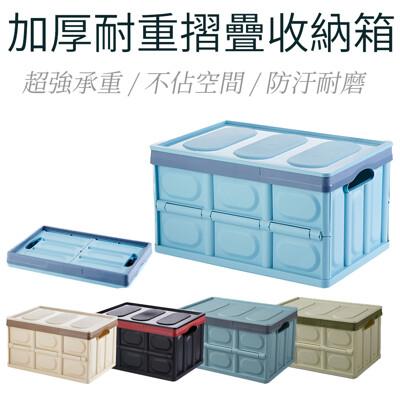 折疊式便攜收納箱(大型款) 整理箱 加蓋摺疊收納箱 置物箱 折疊籃 居家汽車兩用 提把設計 (5.8折)