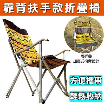 加高型靠背扶手款民族風大川椅/鋁合金折疊椅/導演椅/休閒椅  附收納袋 (5折)