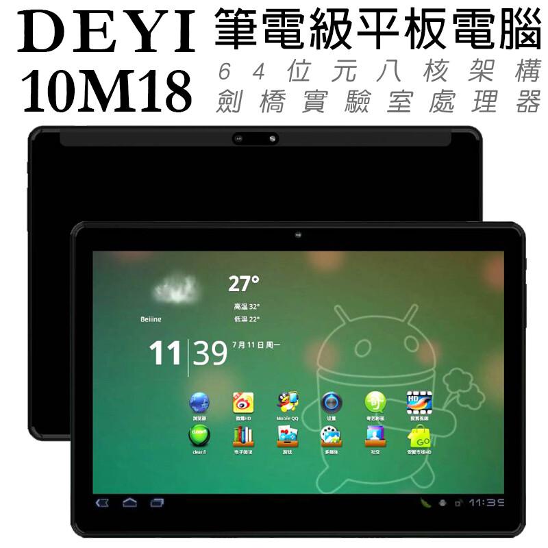 防疫新生活deyi 10m18 2021 劍橋實驗室 ips面版 10.1吋平板電腦 加贈大禮包